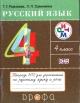 Русский язык 4 кл. Тетрадь для упражнений в 2х частях часть 2я